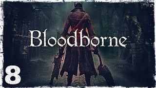 [PS4] Bloodborne. #8: Гигант с булавой.