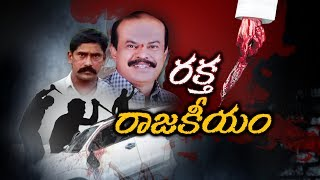 Unbelievable Facts of Cherukulapadu Narayana Reddy Brutal ..