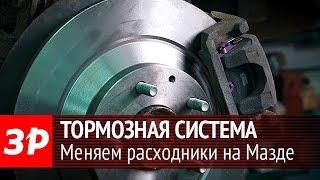 Замена тормозных дисков и колодок на кроссовере Mazda CX-5. Видео тесты За Рулем.
