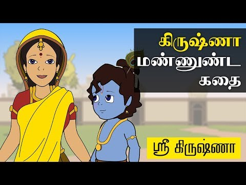 Krishna and his Cosmic Form  Animated Cartoon Stories of Lord Krishna