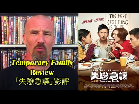Temporary Family/失戀急讓 Movie Review
