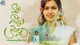 Maa Naana Kosaam Telugu Short Film 2016