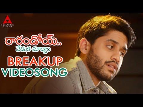 Breakup-Video-Song----Raarandoi-Veduka-Chuddam