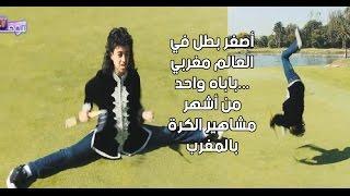 أصغر بطل في العالم مغربي ...باباه واحد من أشهر مشاهير الكرة بالمغرب   روبورتاج