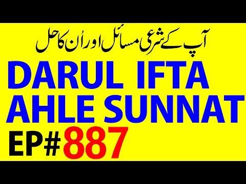 Islam - Mufti - Darul Ifta Ahl e Sunnat Ep 887 - 22 May 2017 - Madani Channel