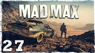 Mad Max. #27: Горы лома и неприятностей.