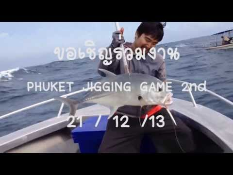 preview jigging game phuket 2