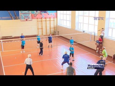 Бердские ветераны спорта встретились на волейбольной площадке