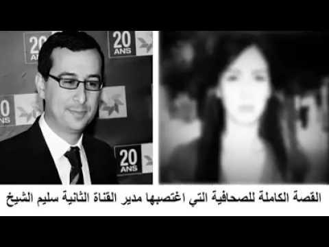 حقائق جديدة ترويها الصحافية المتدربة التي تتهم مدير دوزيم باغتصابها (شاهد الفيديو)
