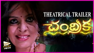 Chandrika Movie Theatrical Trailer || Kamna Jethmalani, Sreemukhi, Arjun