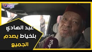 بالفيديو.. عبد الهادي بلخياط لشوف تيفي:أنا معتازلتش الفن وها علاش |