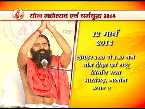 Agami Shvir (March 2014) - Swami Ramdev Ji