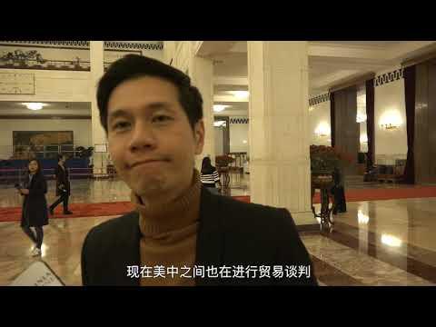 中国两会代表谈美中关系及贸易战:没摩擦不正常
