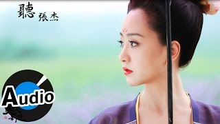 張杰 - 聽 (官方歌詞版) - 電視劇《美人製造》插曲