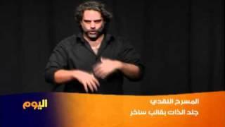 بيروت  المسرح النقدي   جلد الذات بقالب ساخر