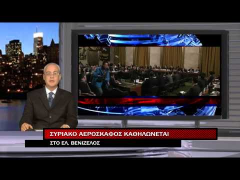 January 25 2014 New Greek TV weekly edition greek news