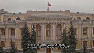 История Банка России