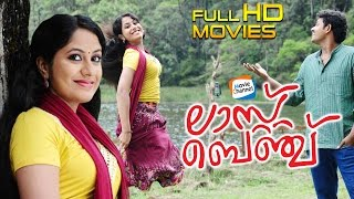 Last Bench (2013) Malayalam Full HD Movie