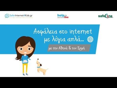 Ασφάλεια στο internet με λόγια απλά!