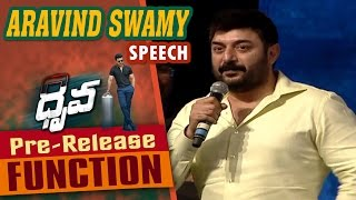 Arvind Swamy Speech at Dhruva Pre Release Function - Ram C..