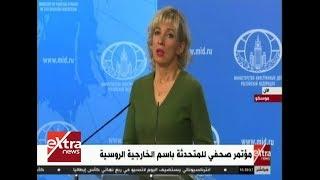 مؤتمر صحفي للمتحدثة باسم الخارجية الروسية -