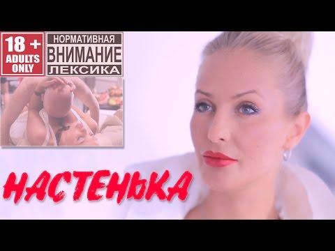 Кристина Збигневская - НАСТЕНЬКА
