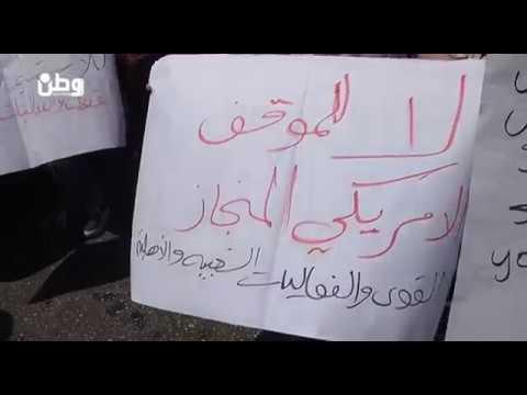 رفضا للانحياز الامريكي لاسرائيل.. قوى ومؤسسات تنظم احتجاجا في رام الله