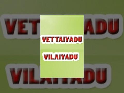 Vettaiyadu Vilayadu Tamil movie online DVD