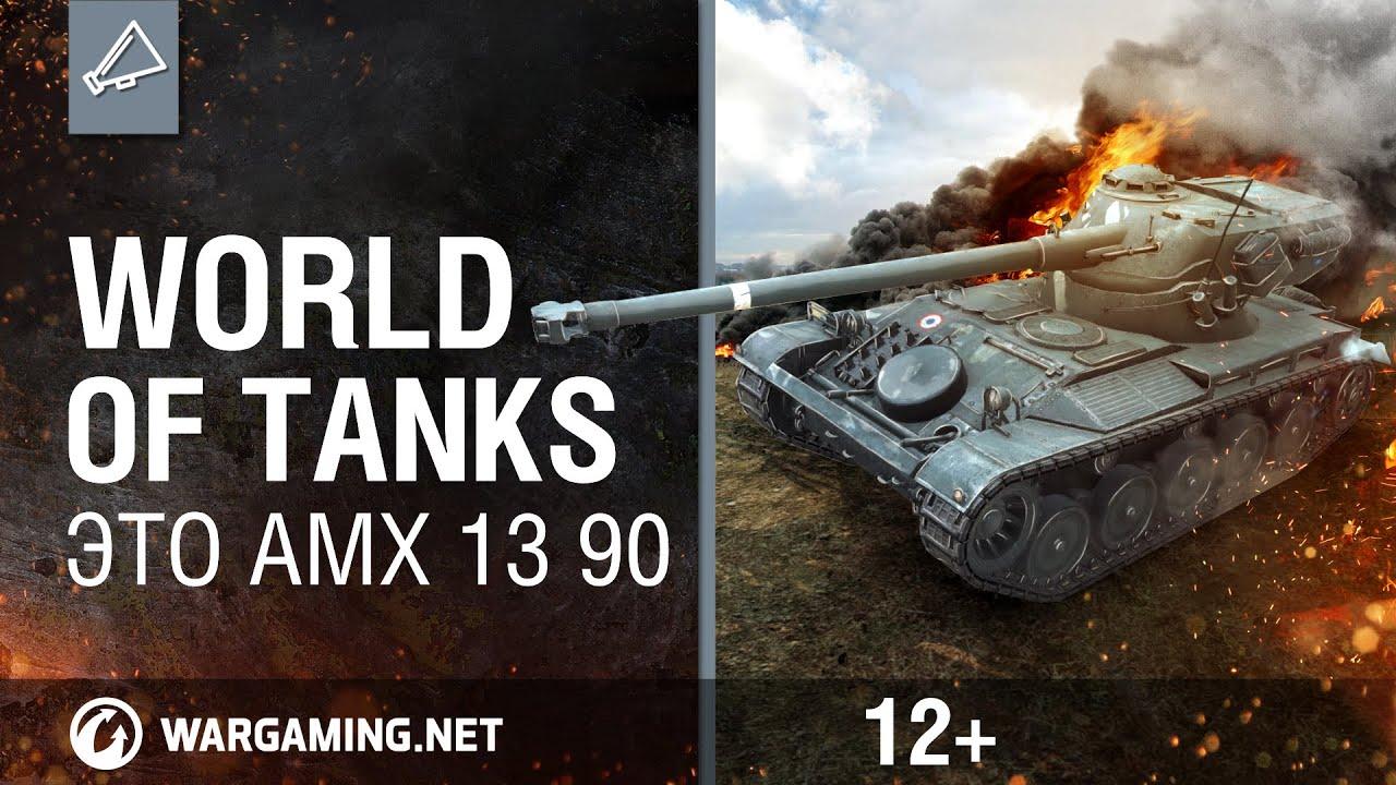 World Of Tanks. Это AMX 13 90