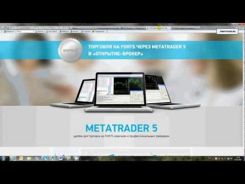 MetaTrader 5 на российской бирже (запуск на FORTS)