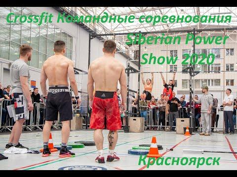 Crossfit Siberian Power Show 2020 Командные соревнования