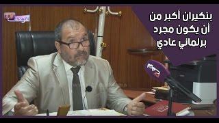 خليفة بنكيران لشوف تيفي: بنكيران أكبر من أن يكون مجرد برلماني عادي |