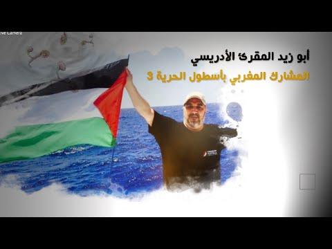 كلمة أبوزيد المقرئ الإدريسي بعد مشاركته بأسطول الحرية 3