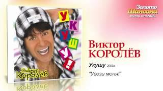 Виктор Королев - Увези меня