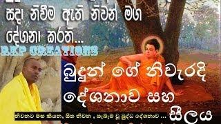 Budunge Niweradi Deshanawa saha Seelaya - Siri Samanthabaddra Thero - Pitiduwe Siridhamma Himi