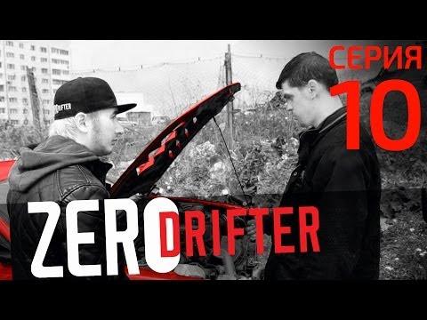ZeroDrifter. SeX 18+
