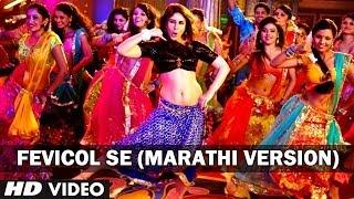 Zhop Yeina (Fevicol Se) Video Song Marathi Version Dabangg