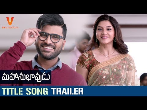 Mahanubhavudu-Movie-Title-Song-Trailer