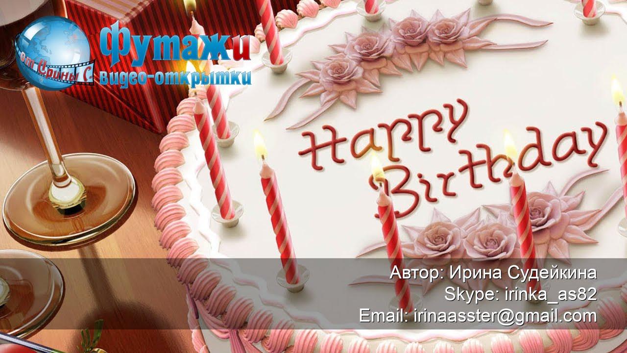 Поздравление по скайпу с днем рождения