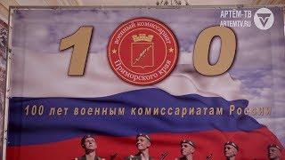 Большая дата военного комиссариата