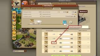 Как создать армию? / Imperia Online / Гайды