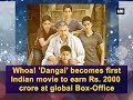 Whoa Dangal becomes first Indian movie to earn Rs 2000 crore at global Box Office ANI News
