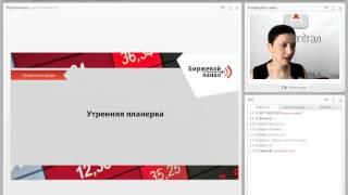 Биржевая утренняя планерка от 03.07.2012