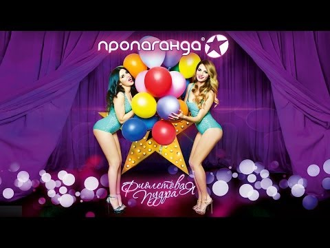 Пропаганда - Фиолетовая пудра (Full Album. New!!! 2014 )