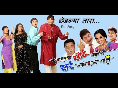 Deva Shapath Khot Saangen Khar Sanganar Nahi - Chhedlya Tara - Marathi Song
