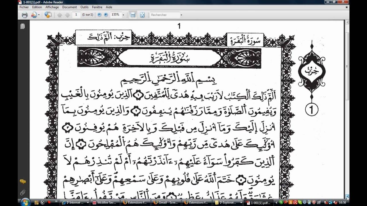 القرآن الكريم مكتوب pdf برواية ورش