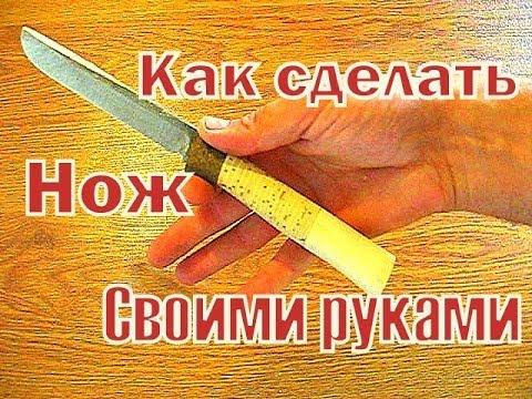 Нож из напильника.Рукоять