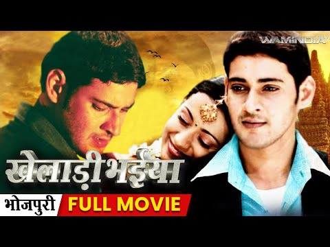 खिलाड़ी भैया - Bhojpuri Full Movie | Khiladi Bhaiya - Bhojpuri Movies Full 2014 | Mahesh Babu