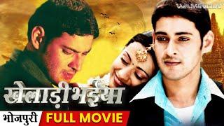खिलाड़ी भैया Bhojpuri Full Movie