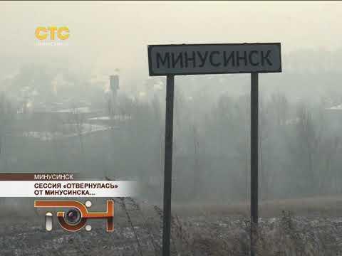 Сессия «отвернулась» от Минусинска